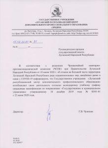 Возобновление работы ЛРЦДПО